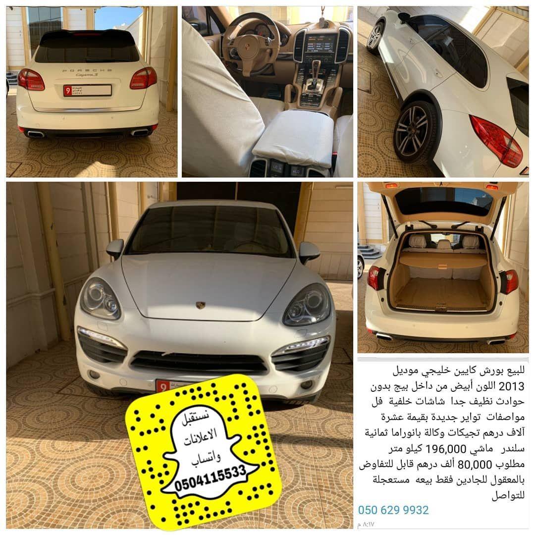 للبيع بورش كايين خليجي موديل 2013 اللون أبيض من داخل بيج بدون حوادث نظيف جدا شاشات خلفية فل مواصفات تواير جديدة بقيمة عشرة آ Super Cars Sports Car Mercedes