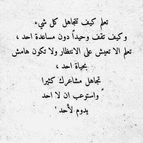 تجاهل مشاعرك كثيرا Words Quotes Quotes Words