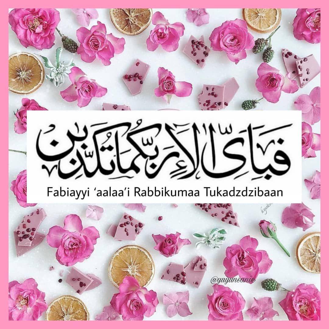 In Surat Ar Rahman The Phrase Fabiayyi Aalaai Rabbikumaa