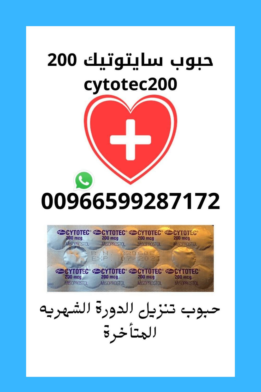 معلومات عن حبوب سايتوتيك الاصليه الانجليزيه Cytotec200 سيدات السعوديه Keep Calm Artwork Linkedin