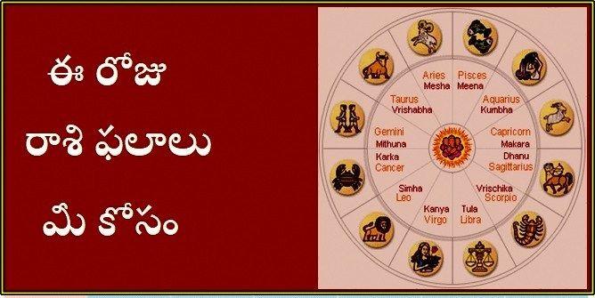 Today Rasi Phalalu In Sakshi Paper | Rasi Phalalu in Telugu | Telugu