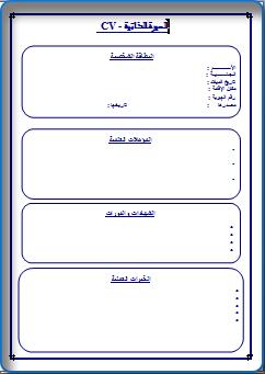 نموذج سيرة ذاتية جاهز للتعبئة افضل نموذج سيرة ذاتية نموذج سيرة ذاتية فارغ نموذج عمل سيرة Free Resume Template Word Free Cv Template Word Cv Template Word