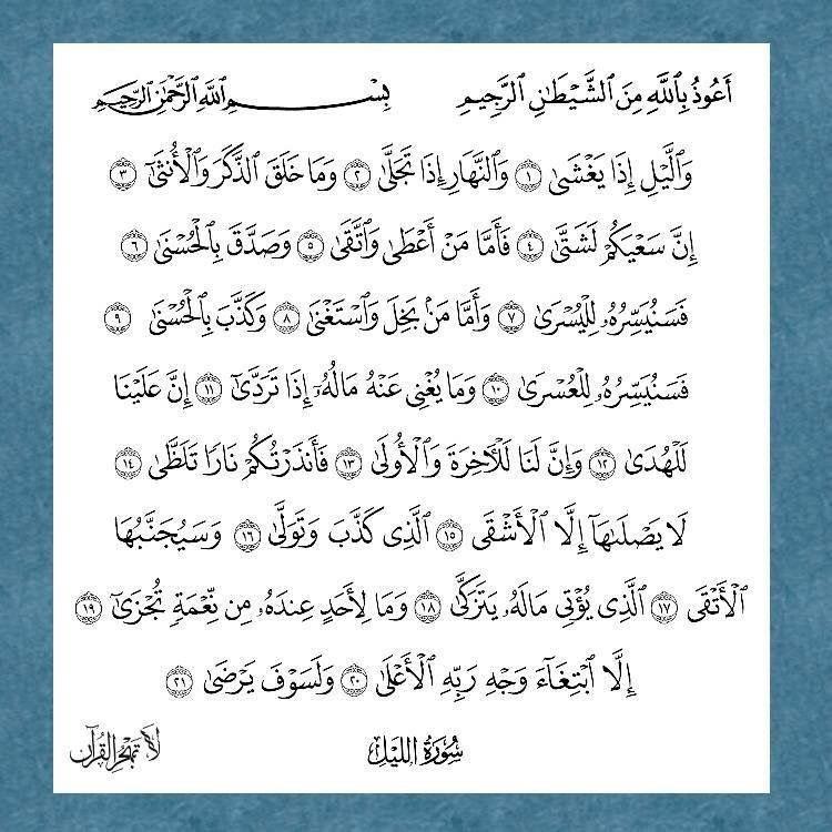 سورة الليل Quran Book Holy Quran Book Holy Quran