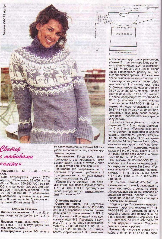 6 моделей женских свитеров с оленями со схемами, описанием ...