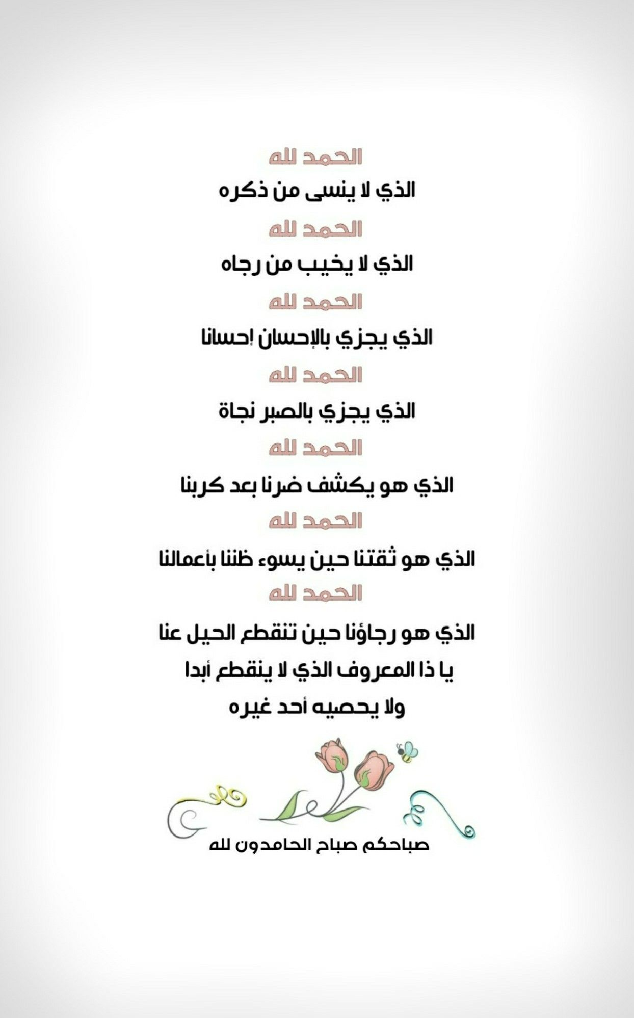 الحمد لله الذي لا ينسى من ذكره الحمد لله الذي لا يخيب من رجاه الحمد لله الذي يجزي بالإحسان إحسانا ال Good Morning Arabic Good Morning Greetings Islamic Phrases