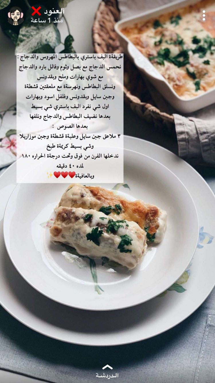 Pin By ام اسامه ال ناصر On Cook Cooking Recipes Desserts Food Receipes Food Recipies