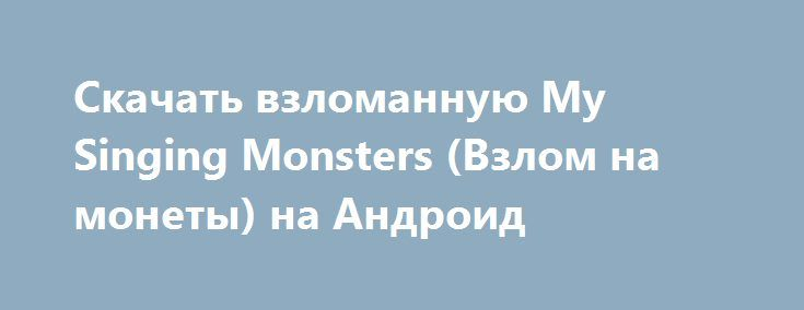 My singing monsters: dawn of fire for android free download my.