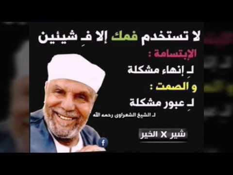 فيديو أدعية مصورة للشيخ محمد متولى الشعراوى Youtube Videos Incoming Call Screenshot