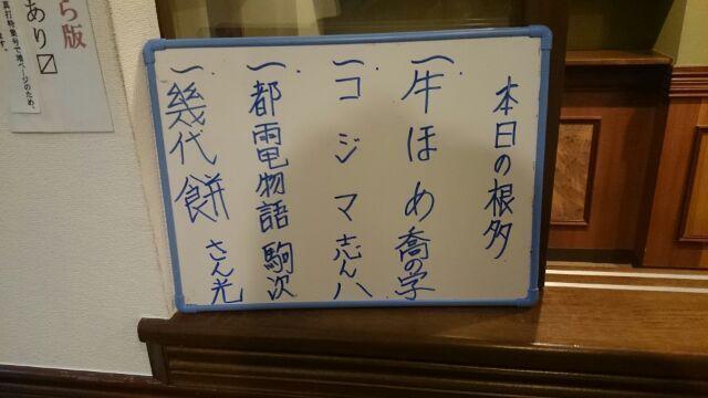 連雀亭きゃたぴら寄席 「牛ほめ」喬の字 「コジマ」志ん八 「都電物語」駒次 「幾代餅」さん光(正太郎代演) お客オイラ含め3人!やってる方はたまったもんじゃないだろうけど、お客としては贅沢な空間 by@aoakaossan