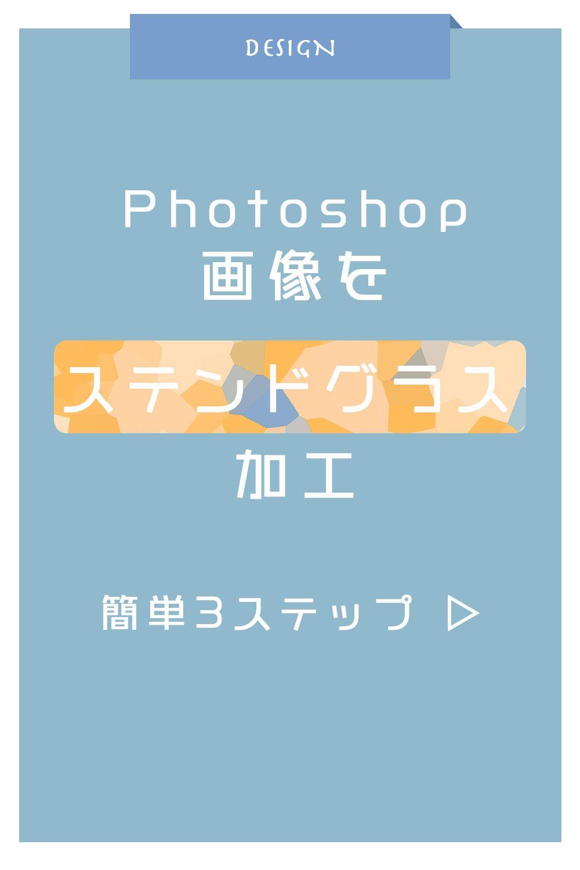 Photoshop 普通の写真をおしゃれなステンドグラス風に加工する方法 写真 ステンドグラス風 ステンドグラス