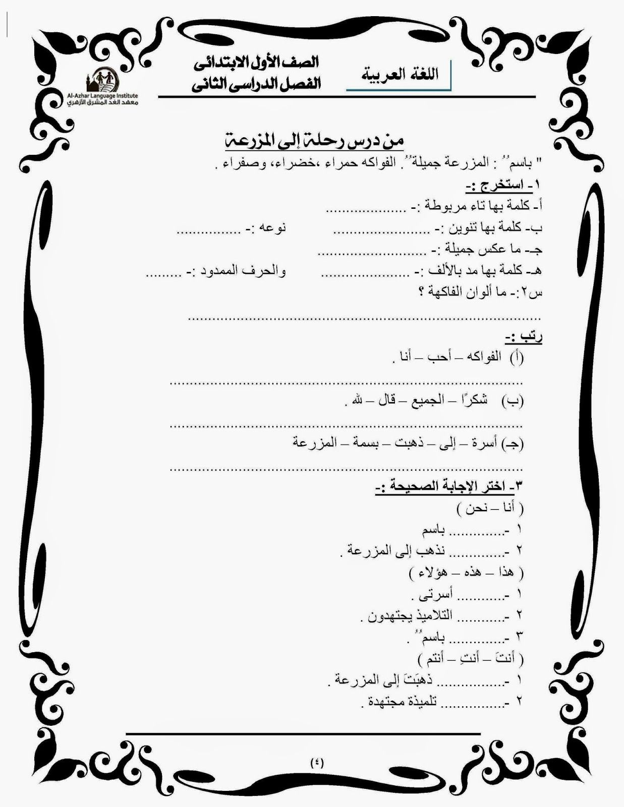 Pin By Naima Mustapha On Arabic Worksheet