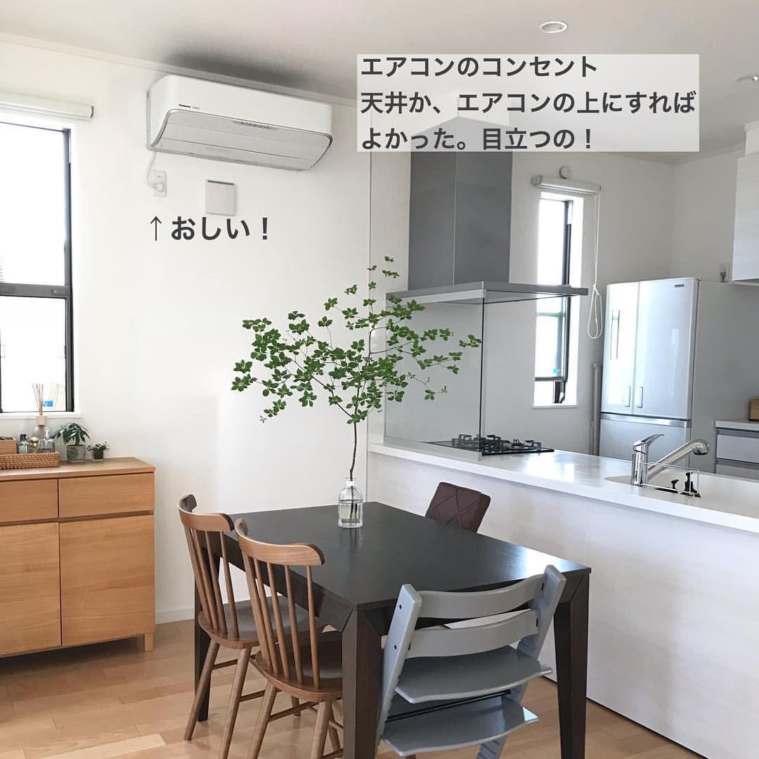 Haruさんはinstagramを利用しています コンセントの位置 その2 つけてよかった なくてもよかった あればよかった リビング キッチン 模様替え インテリア 便利