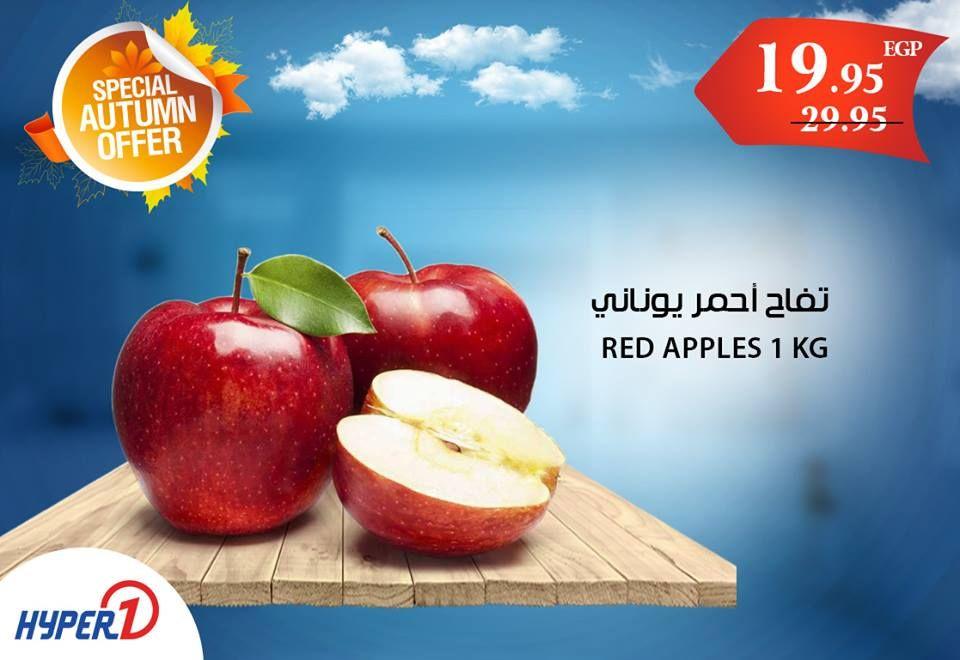 عروض هايبر وان ليوم8 نوفمبر وحتى نفاذ الكمية بالفرعين Apple Red Apple Food