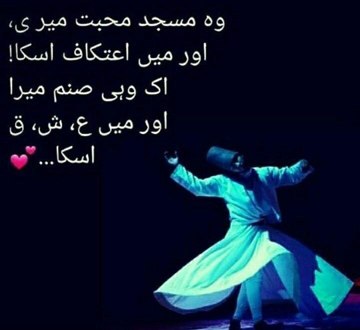 Warrior Life Meaning In Urdu: Pin By Raizadi رائےذادی On Poetry
