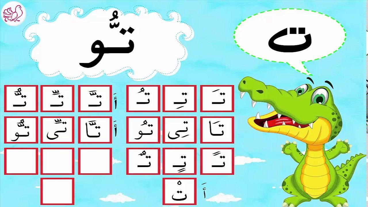 صوت حرف التاء مع العشرين حركة الحروف العربية Learn Arabic Alphabet Pho Learning Arabic Learn Arabic Online Arabic Lessons