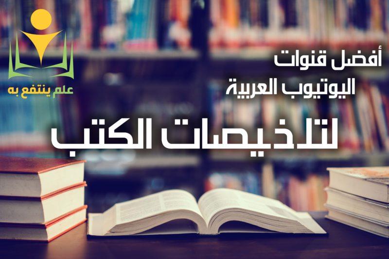 أفضل قنوات اليوتيوب لتلخيص الكتب Booktube علم ينتفع به Alc Save