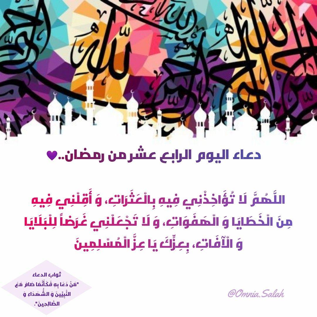 دعاء اليوم الرابع عشر من رمضان Ramadan Ramadan Decorations