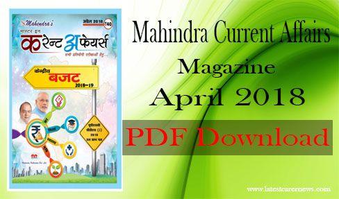 Mahindra Current Affairs Pdf