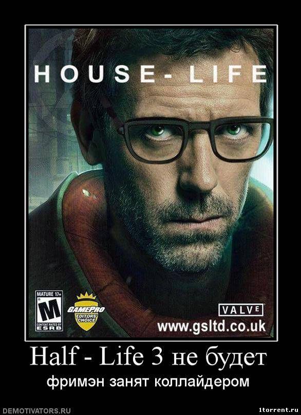 Скачать half-life 3 2018 через торрент бесплатно.