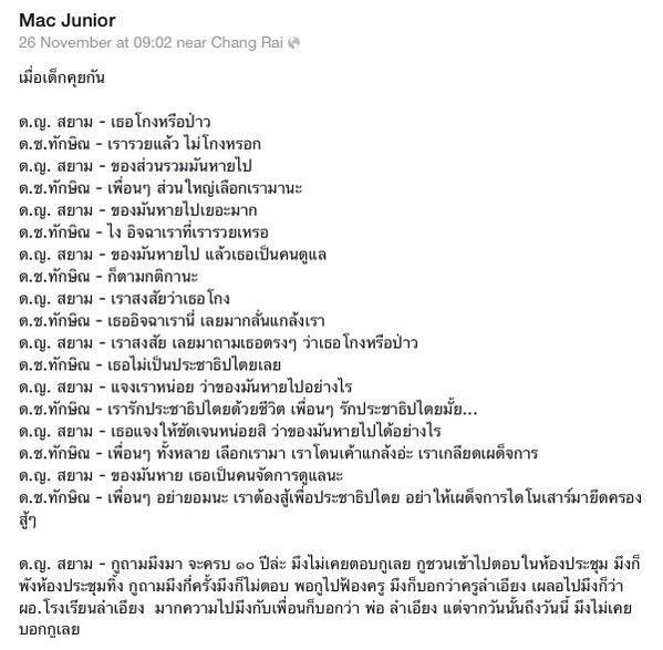 Thaksinocracy