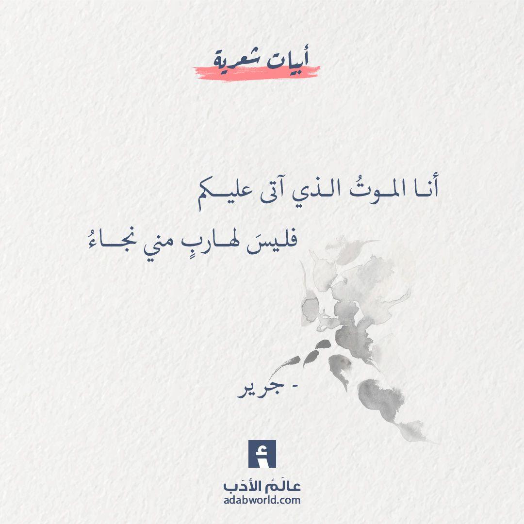 تخلص من أنانيتك جلال الدين الرومي عالم الأدب Words Quotes Arabic Quotes Poem Quotes