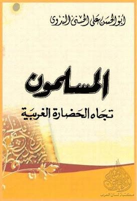 المسلمون تجاه الحضارة الغربية أبو الحسن الندوي Pdf Arabic Calligraphy Calligraphy
