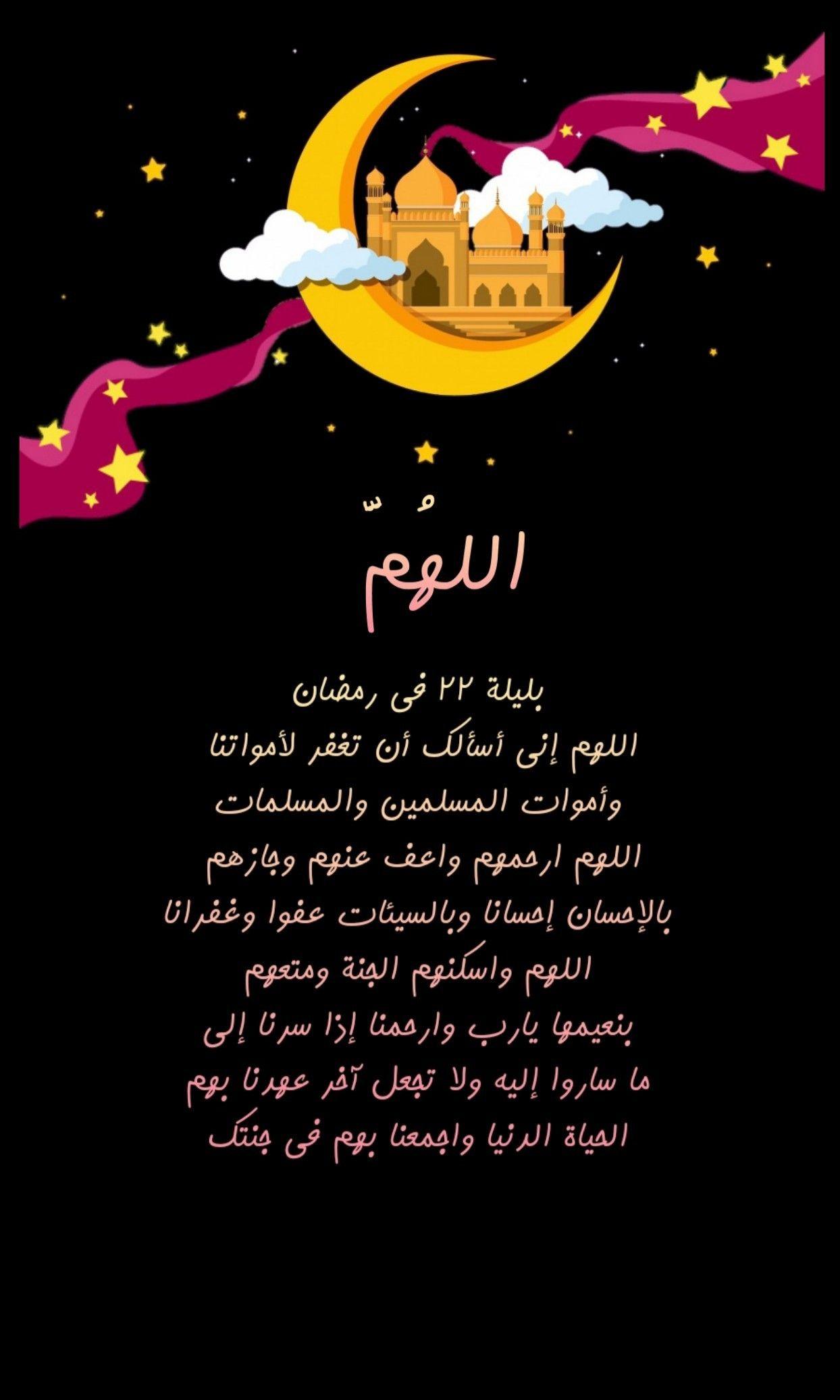 الله م بليلة ٢٢ في رمضان اللهم إني أسألك أن تغفر لأمواتنا وأموات المسلمين والمسلمات اللهم ارحمهم واعف عن Ramadan Greetings Sunday Morning Quotes Ramadan