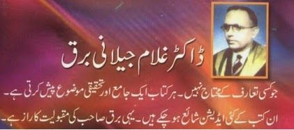 Do Quran By Ghulam Jilani Barq Pdf