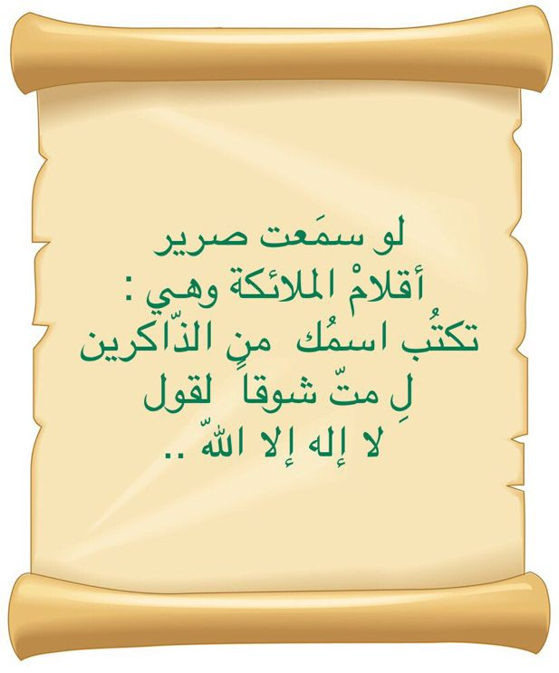 Pin By Ia K On كلمات جميلة Arabic Quotes Quotes Arabic