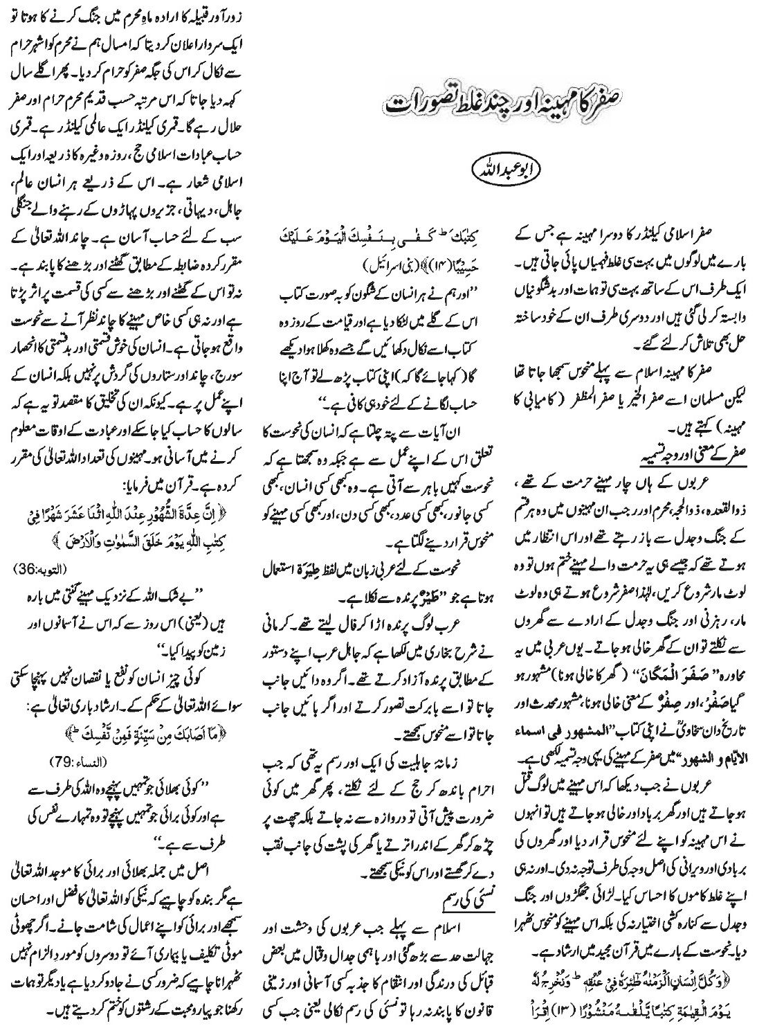 Nida E Khilafat Urdu Month Of Safar And Some Misconceptions By Abu