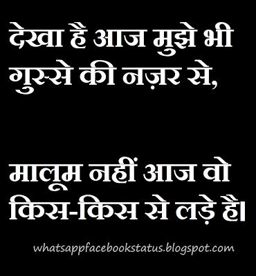 gussa sorry shayari in hindi द ख ह आज म झ भ