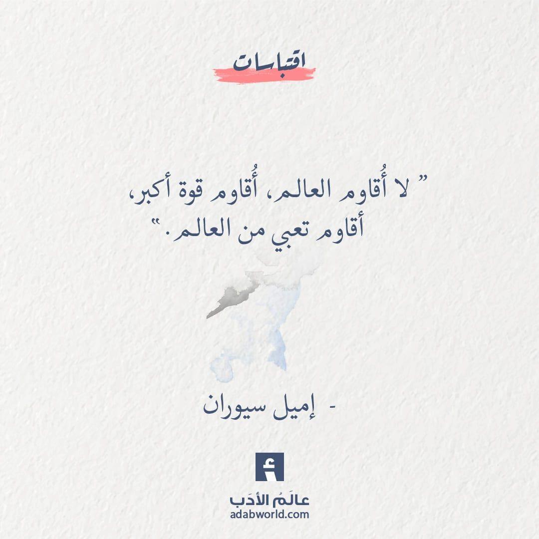 من اقتباسات إميل سيوران عالم الأدب Words Quotes Friends Quotes Book Quotes