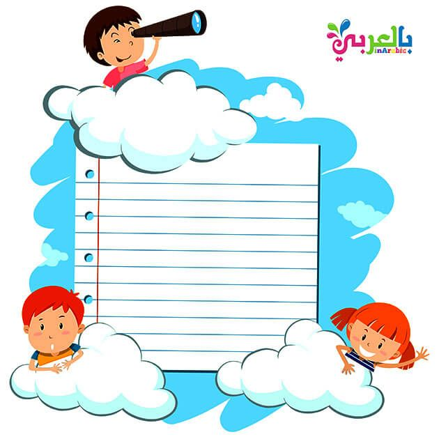 اطارات اطفال للكتابة جاهزة للطباعة بالصور اطارات براويز للكتابة عليها للاطفال Templates Printable Kids Picture Frame Template Free Printable Coloring
