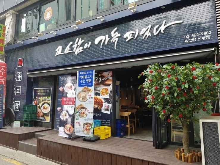 선릉 맛집 삼겹살 회식 장소 육고탁 갈비찜 주는 생갈비 : 네이버 블로그