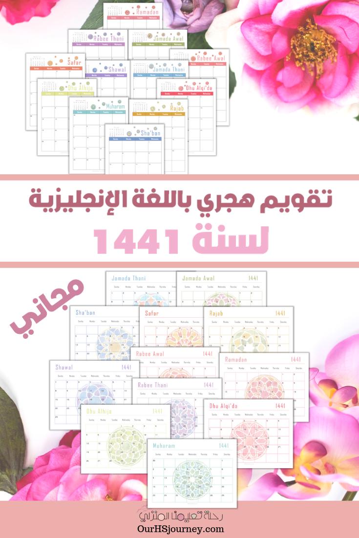 تقويم هجري لسنة 1441 باللغة الإنجليزية مجاني Free Educational Printables Volunteer Appreciation Educational Printables