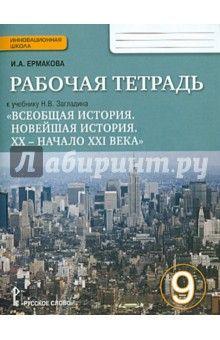 История россии 10 класс загладин история 10 класс загладин гдз imgur.