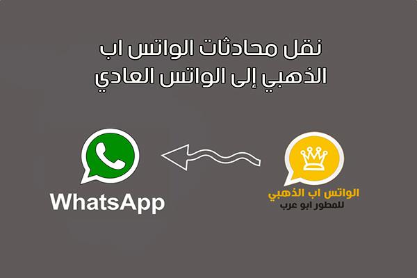 طريقة عمل نسخة احتياطية لرسائل واتساب شرح خطوات النسخ الاحتياطي بالصور Incoming Call Screenshot Messages Incoming Call