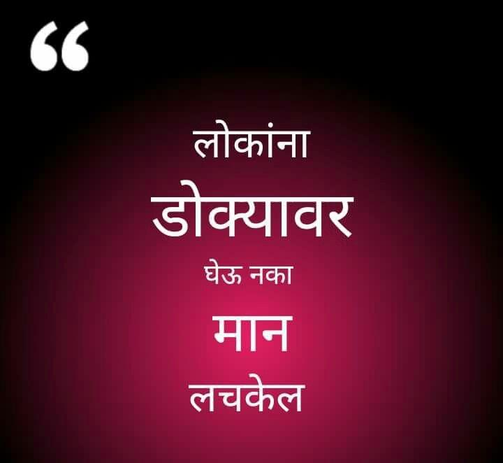 Positive Attitude Quotes Marathi: Pin By Bharat Rane On Abhi Rane