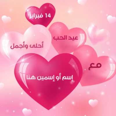 موقع قلوب أكتب إسمك وإسم حبيبك في صورة كوبل عيد الحب بسمتي ما ترسم الا معاك Love Images With Name I Love You Images Love Heart Images