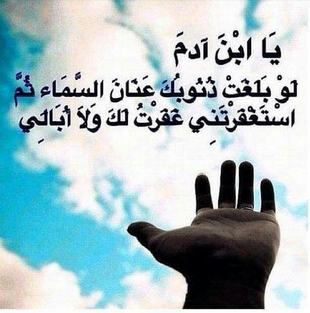 أستغفر الله ربي وأتوب إليه Quotes Arabic Quotes Sayings