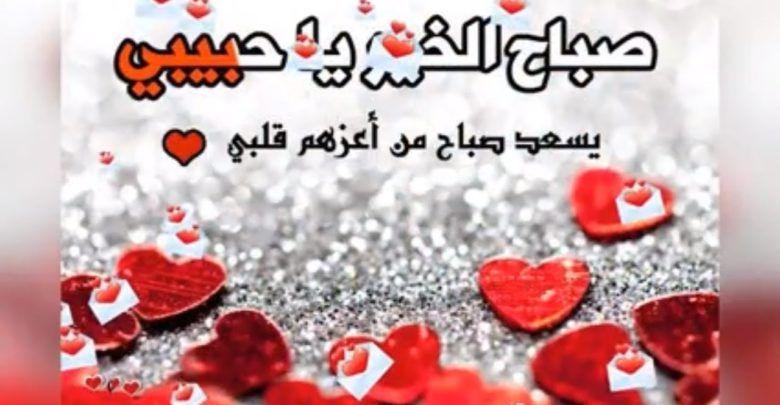 صباح الخير يا قلبي وعقلي صباحيات في منتهى الرومانسية Food