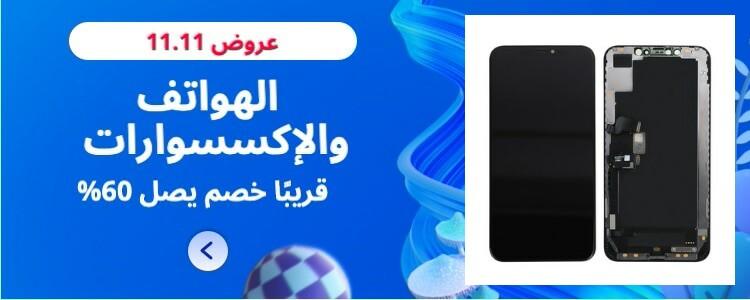 عروض علي اكسبرس ليوم العزاب 11 11 عروض اليوم Gaming Logos Electronic Products Phone