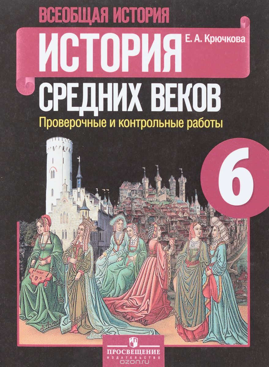 Учебник истории средних веков 6 класс читать онлайн