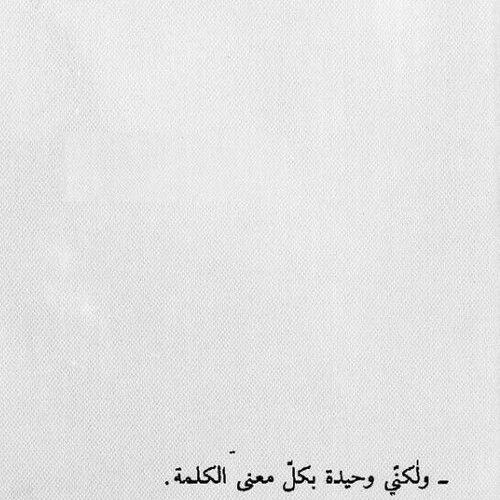 وحيده بكل معنى الكلمة Friends Quotes Arabic Quotes Some Words