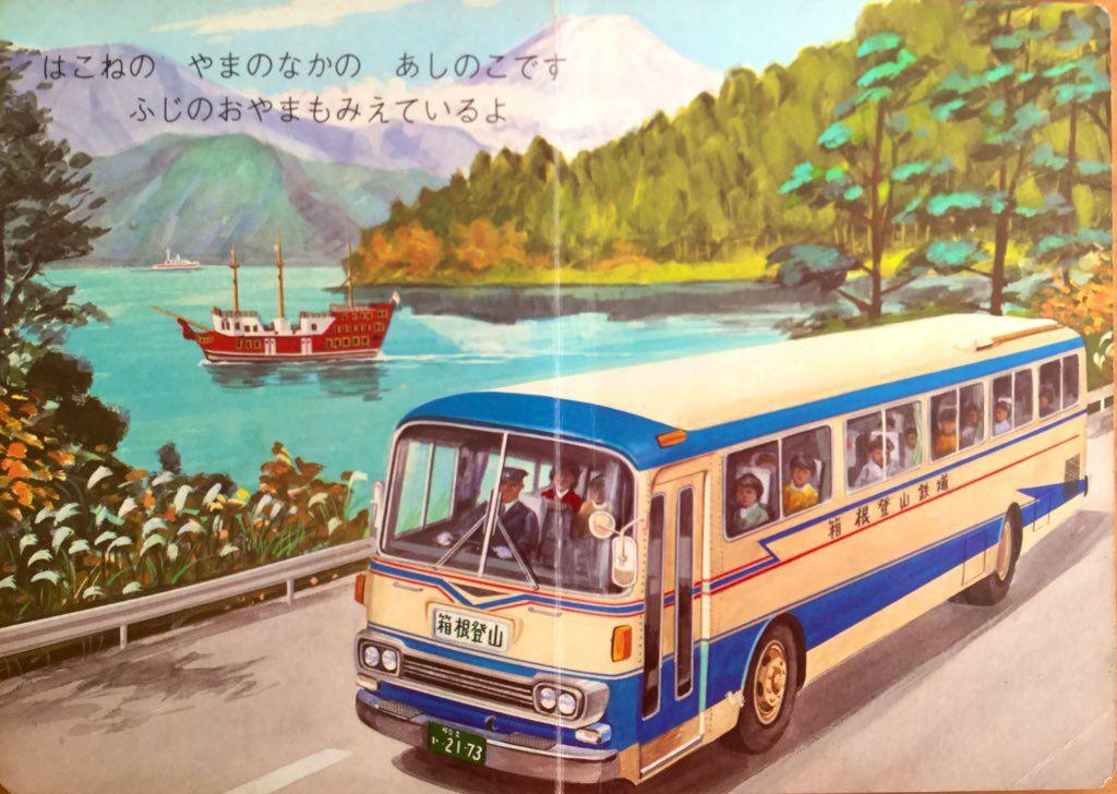 Twitter 旅 車窓 バス