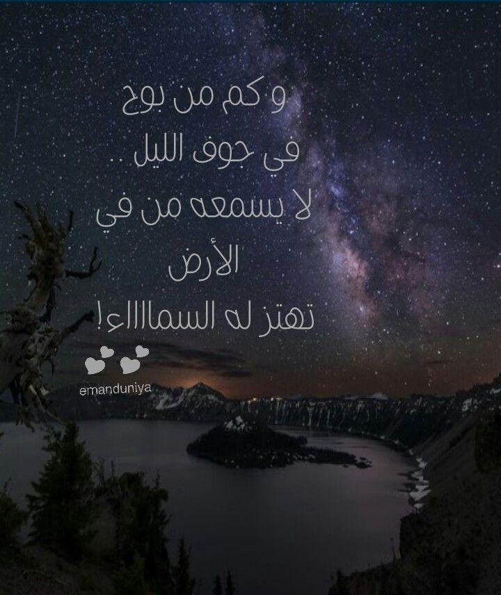 وكم من بوح في جوف الليل Nana Quotes Arabic Love Quotes Islam