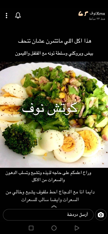 Pin By Sana Azhary On Healthy Life Experience Healthy Healthy Life Food