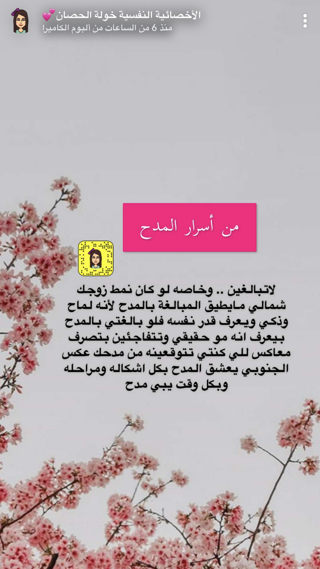 Pin By Sahar On فن المدح للزوج Etiquette And Manners Marriage Life Life Rules
