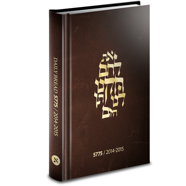Izzy here. I just had to tell you about this sweet little calendar journal book. It features the Hebrew calendar dates, the weekly Torah portions and a plan for reading through the Bible in a year, room to journal, and information on what happened that day in Jewish and Biblical history!   See it for yourself here: http://dailybread.arielmedia.se/