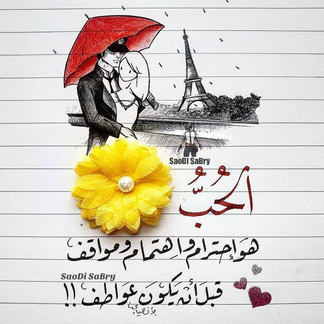 Saodi Sabry Romantic Love Quotes Arabic Love Quotes Romantic Love